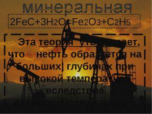 Абиогенная(минеральная)теория говорит, что нефть - это вовсе не продукт распа