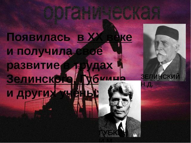 Суть в том, что нефть и газ образуются из органического вещества, находящегос...