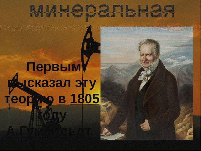 Первым высказал эту теорию в 1805 году А.Гумбольдт.