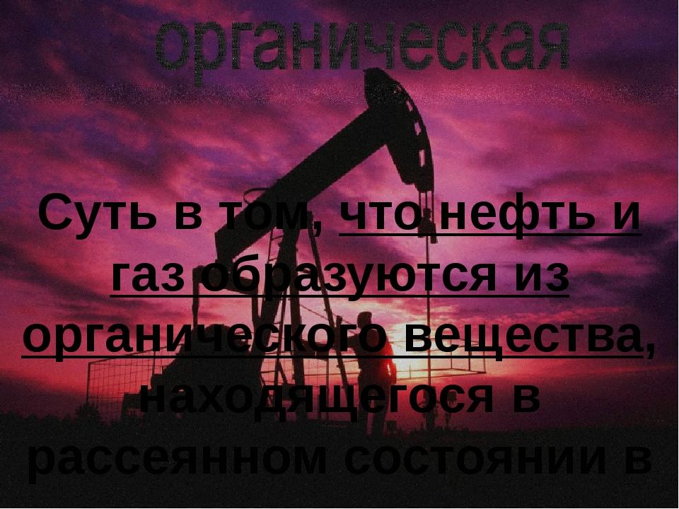 Основные месторождения нефти и газа совпадают с крупнейшими зонами распростра...