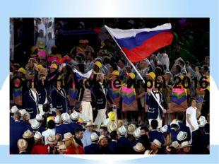 Олимпийские игры-2016
