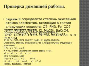 Проверка домашней работы. Задание 1: определите степень окисления атомов элем