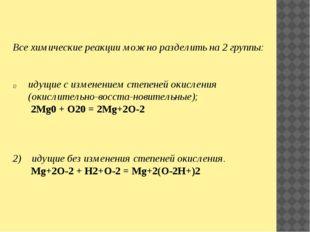 Все химические реакции можно разделить на 2 группы: идущие с изменением степе