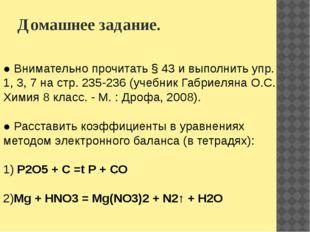 Домашнее задание. ● Внимательно прочитать § 43 и выполнить упр. 1, 3, 7 на ст