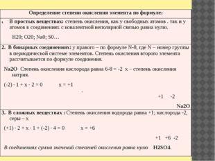 Определение степени окисления элемента по формуле: В простыхвеществах:степень