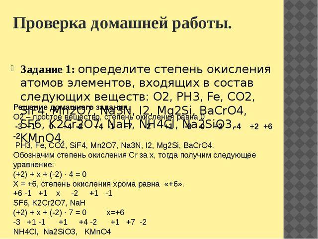Проверка домашней работы. Задание 1: определите степень окисления атомов элем...