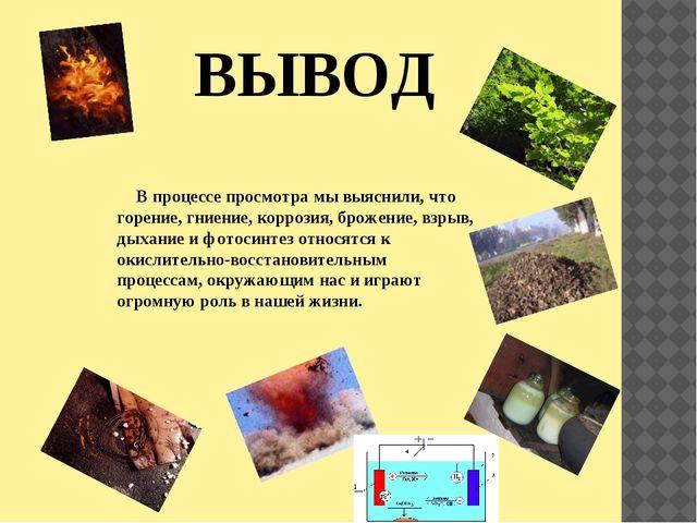 ВЫВОД В процессе просмотра мы выяснили, что горение, гниение, коррозия, броже...