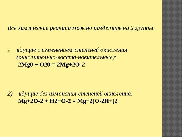 Все химические реакции можно разделить на 2 группы: идущие с изменением степе...