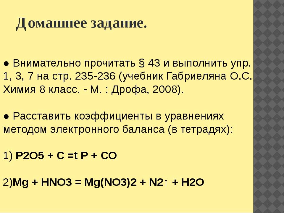 Домашнее задание. ● Внимательно прочитать § 43 и выполнить упр. 1, 3, 7 на ст...