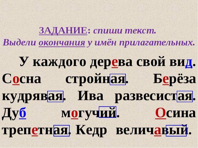 ЗАДАНИЕ: спиши текст. Выдели окончания у имён прилагательных. У каждого дерев...
