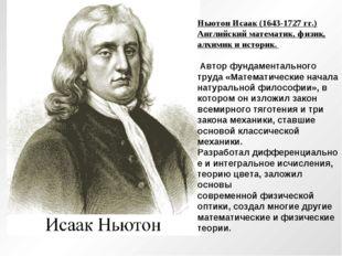 Ньютон Исаак (1643-1727 гг.) Английский математик, физик, алхимик и историк.