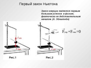 Первый закон Ньютона Закон инерции является первым большим успехов в физике,