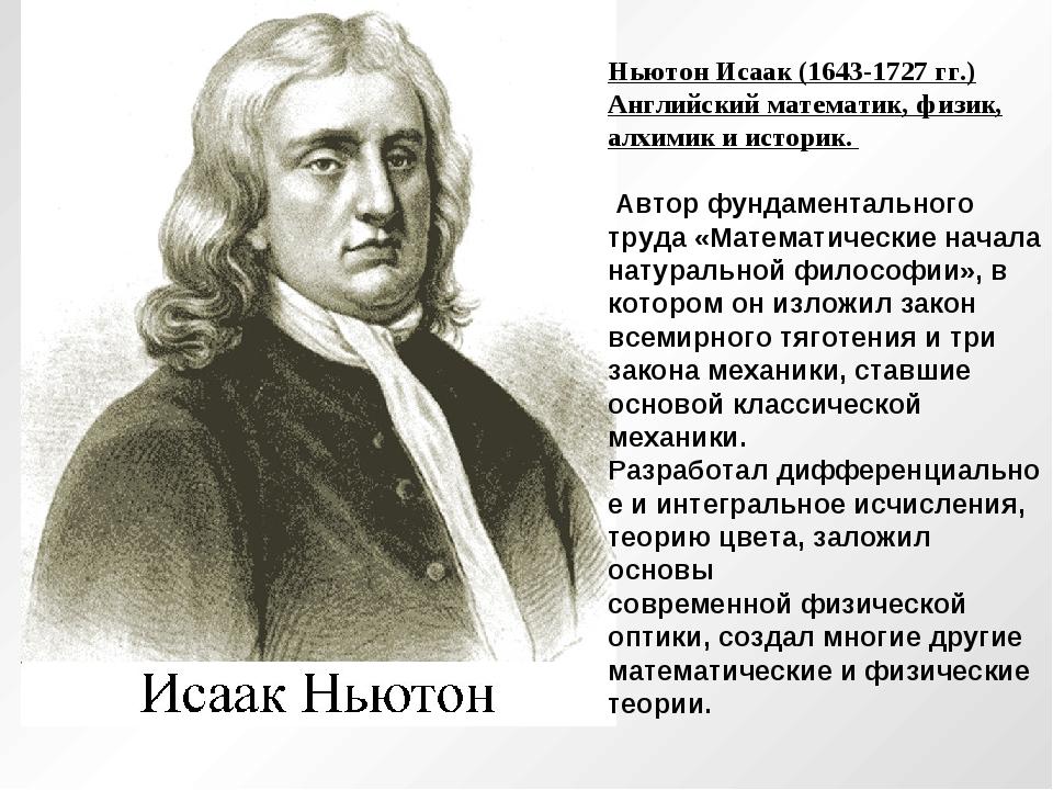 Ньютон Исаак (1643-1727 гг.) Английский математик, физик, алхимик и историк....