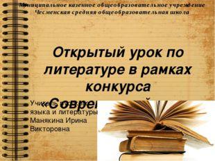 Открытый урок по литературе в рамках конкурса «Современный урок» Муниципально