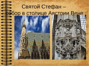 Святой Стефан – собор в столице Австрии Вене