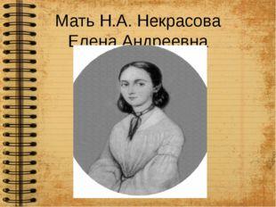 Мать Н.А. Некрасова Елена Андреевна