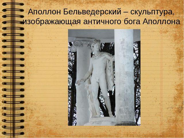 Аполлон Бельведерский – скульптура, изображающая античного бога Аполлона