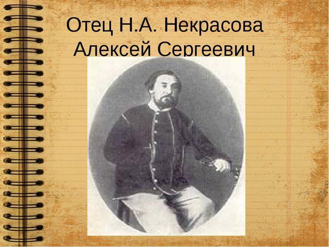 Отец Н.А. Некрасова Алексей Сергеевич