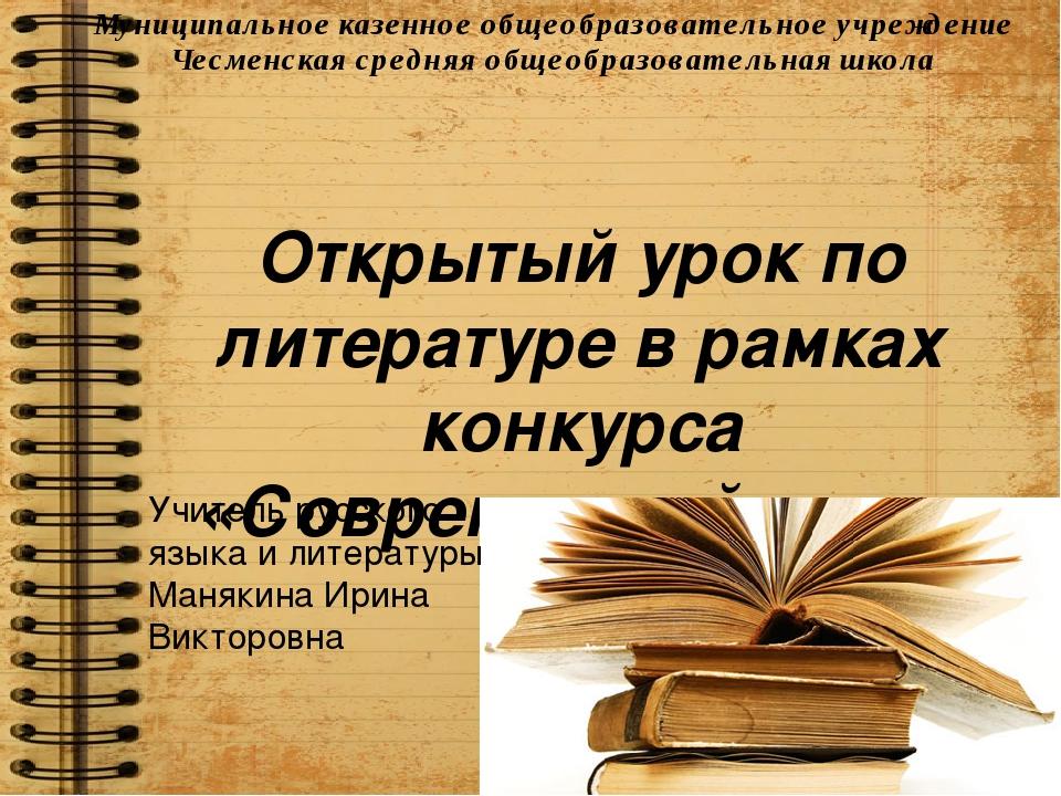 Открытый урок по литературе в рамках конкурса «Современный урок» Муниципально...