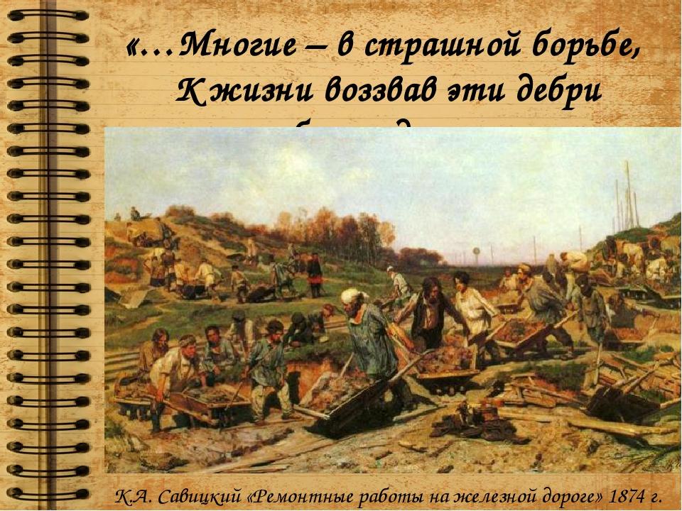 «…Многие – в страшной борьбе, К жизни воззвав эти дебри бесплодные, Гроб обре...
