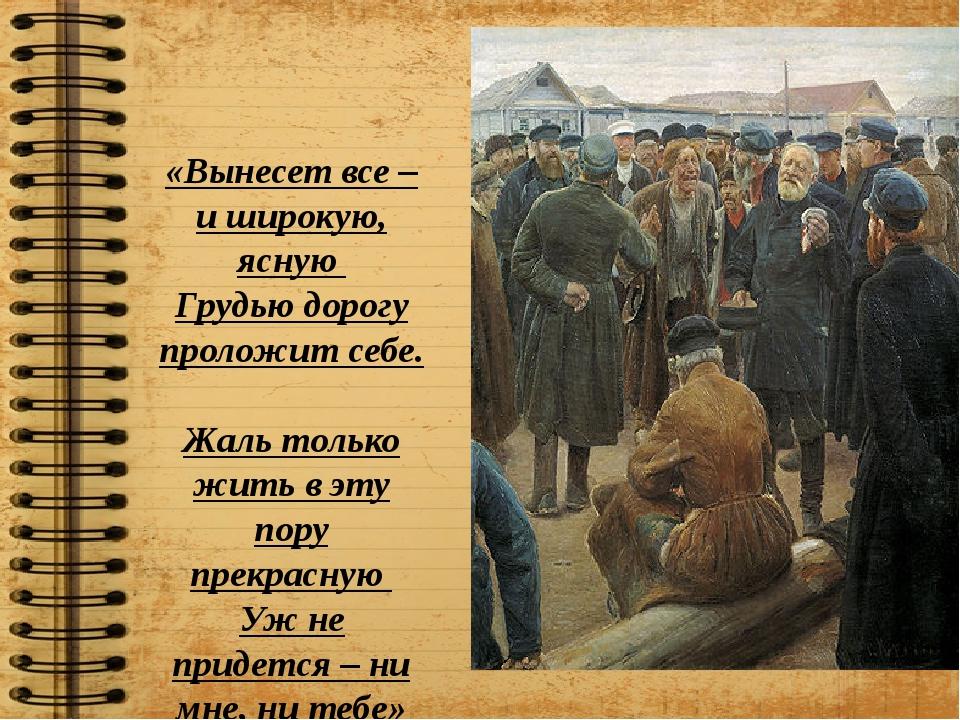 «Вынесет все – и широкую, ясную Грудью дорогу проложит себе. Жаль только жить...