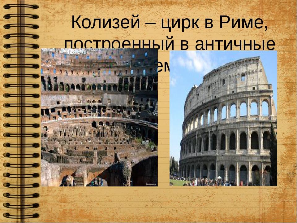 Колизей – цирк в Риме, построенный в античные времена