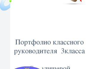 Портфолио классного руководителя 3класса Седалищевой Людмилы Николаевны 2016