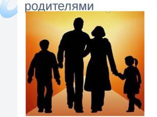 Работа с родителями Родительские собрания , тестирования анкетирования