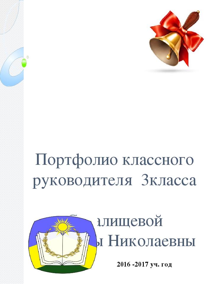Портфолио классного руководителя 3класса Седалищевой Людмилы Николаевны 2016...