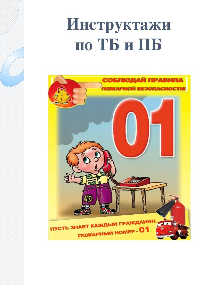 Инструктажи по ТБ и ПБ