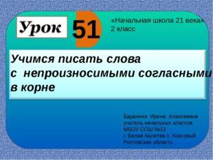51 «Начальная школа 21 века» 2 класс Баранник Ирина Алексеевна учитель начал