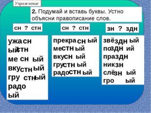 Упражнение 2. Подумай и вставь буквы. Устно объясни правописание слов. сн ?