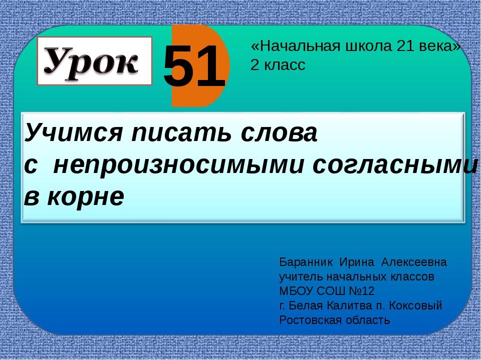 51 «Начальная школа 21 века» 2 класс Баранник Ирина Алексеевна учитель начал...