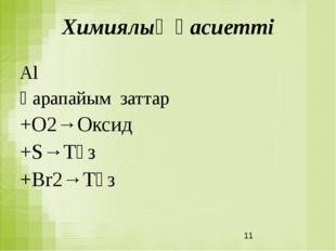 Химиялық қасиетті Al Қарапайым заттар +O2→Оксид +S→Тұз +Br2→Тұз