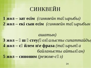 СИНКВЕЙН 1 жол – зат есім (синквейн тақырыбы) 2 жол – екі сын есім (синквейн