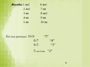 """Бағалау критерии: 10-9 """"5"""" 8-7 """"4"""" 6-5 """"3"""" 5 тен төмен """"2"""" Жауабы:1 жоқ 6 жоқ"""