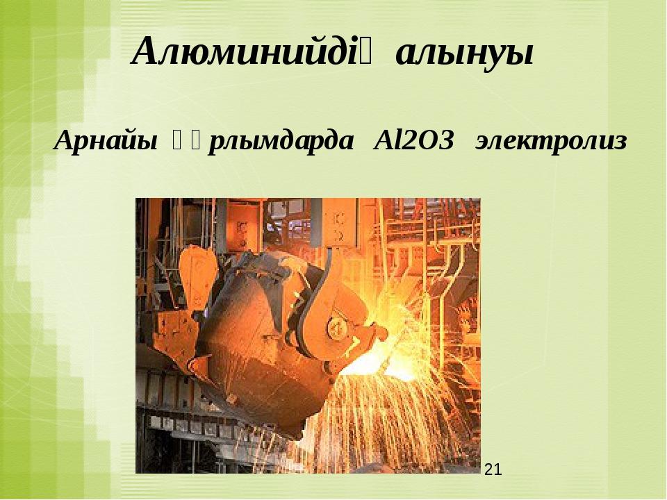 Алюминийдің алынуы Арнайы құрлымдарда Al2O3 электролиз