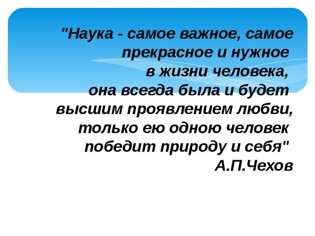 """""""Наука - самое важное, самое прекрасное и нужное в жизни человека, она всегда..."""
