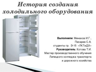 Выполнили: Минаков И.Г., Писарев С.А. студенты гр. Э-15 «ЛКТиДХ» Руководител