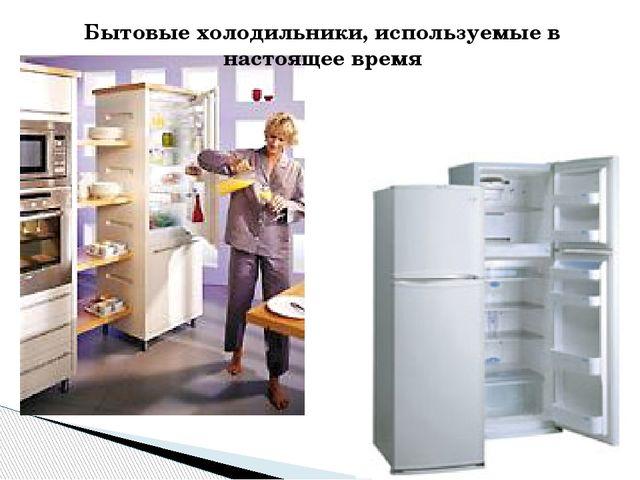Бытовые холодильники, используемые в настоящее время