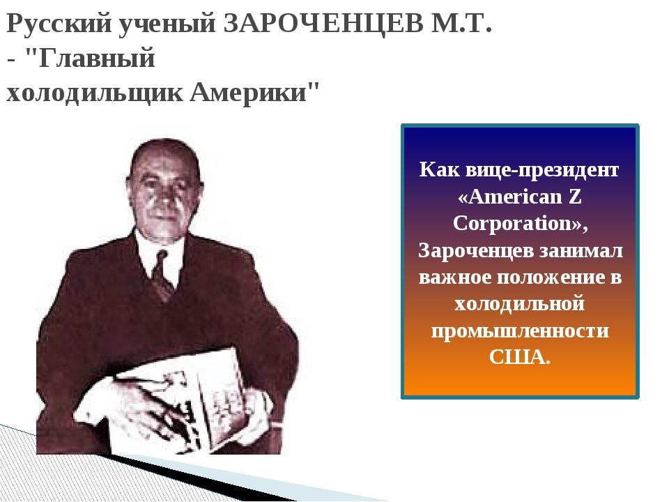 Зароченцев М.Т. Картинка с сайта https://infourok.ru