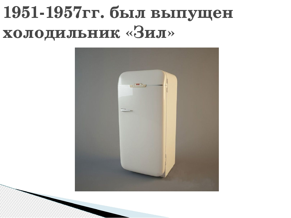 1951-1957гг. был выпущен холодильник «Зил»