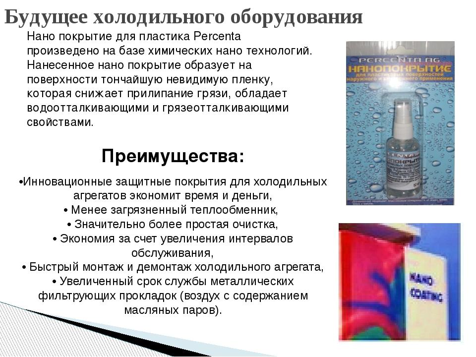 Будущее холодильного оборудования •Инновационные защитные покрытия для холоди...