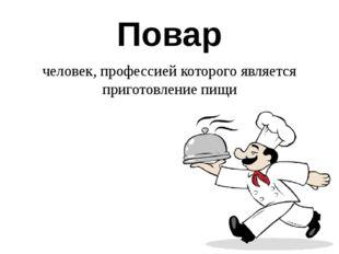 Повар человек, профессией которого является приготовление пищи