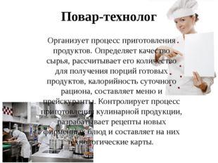 Повар-технолог Организует процесс приготовления продуктов. Определяет качеств