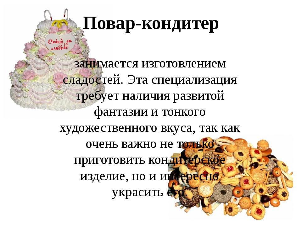 Повар-кондитер занимается изготовлением сладостей. Эта специализация требует...