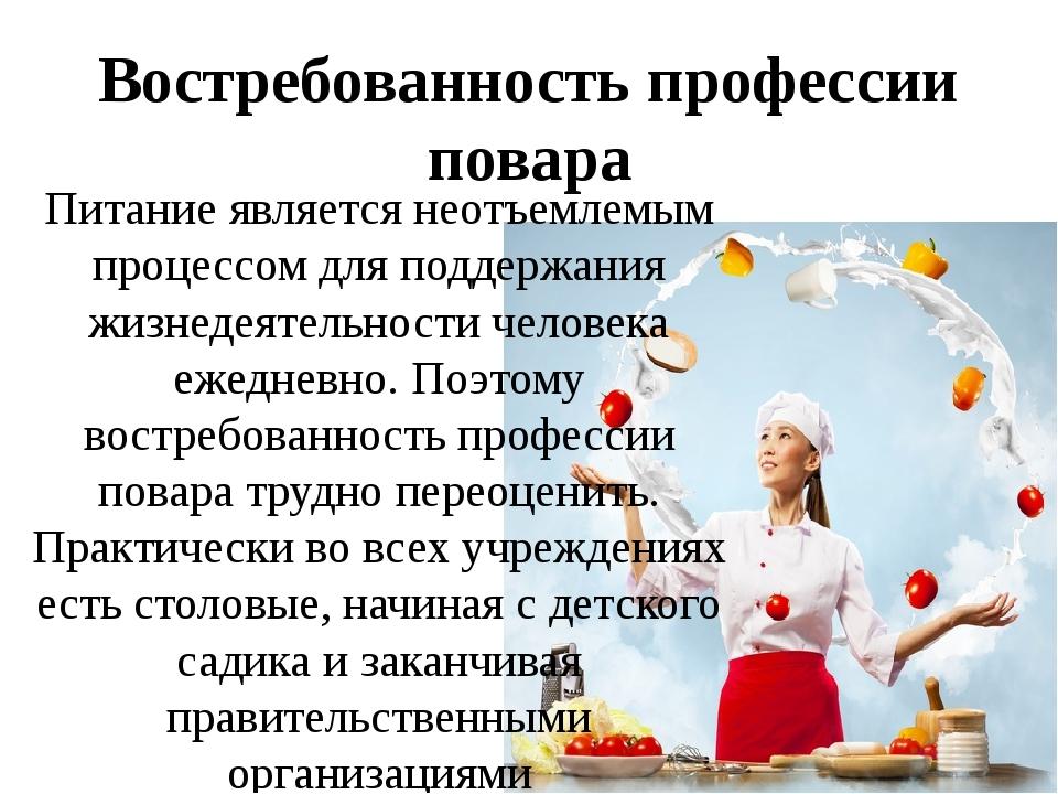 Востребованность профессии повара Питание является неотъемлемым процессом для...