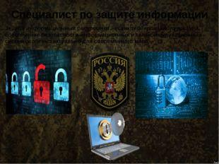 Специалист по защите информации Защита информационных ресурсов от несанкциони