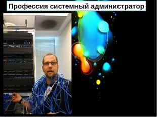 Профессия системный администратор Системный администратор следит за исправнос