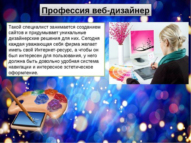 Профессия веб-дизайнер Такой специалист занимается созданием сайтов и придумы...
